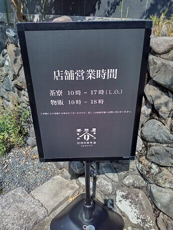 辻利兵衛2