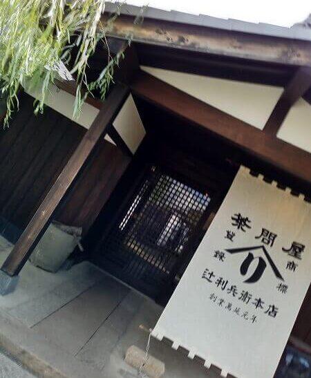 辻利兵衛6